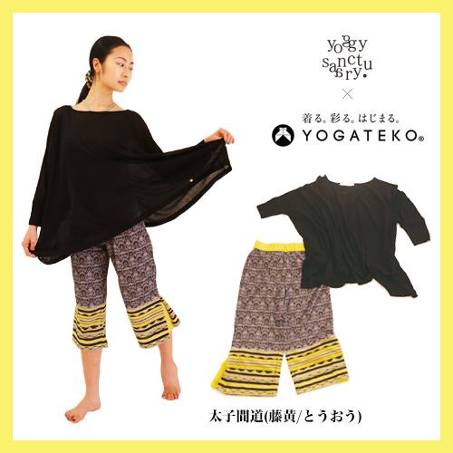ヨガテコブランドミックスコーデ厳選10選