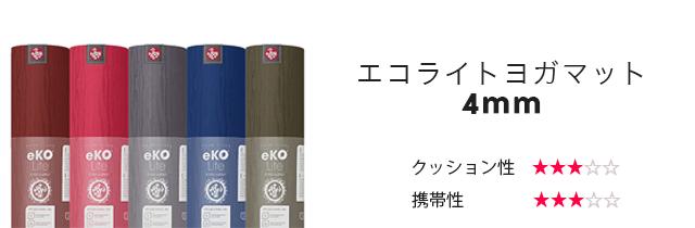 マンドゥカ/エコライト ヨガマット 【4mm】