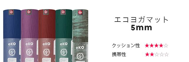 マンドゥカ/エコヨガマット 【5mm】
