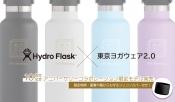 ハイドロフラスクとコラボ!限定デザインボトル発売します