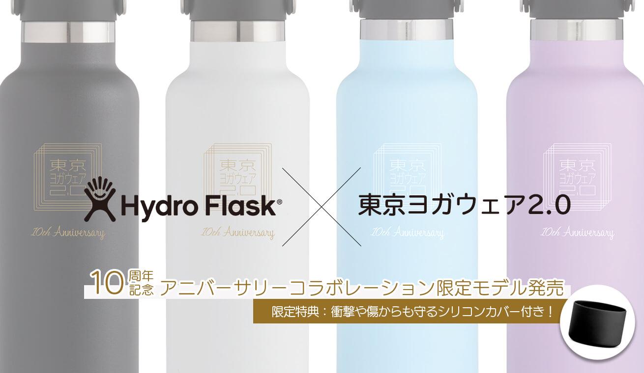 ハイドロフラスク限定モデル