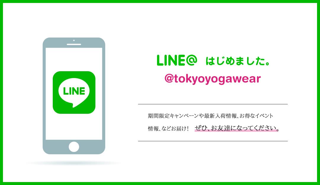 東京ヨガウェア2.0LINE公式アカウント 開設