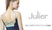 新しいヨガウェアファッションの提案!新着ブランド「Julier(ジュリエ)」