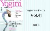 Yogini(ヨギーニ)Vol.41発売開始