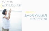 サントーシマ香!待望のムーンサイクルヨガDVD発売開始
