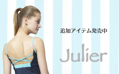 ジュリエ|2014年新作モデル追加発売