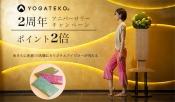 YOGATEKOのヨガパンツを買ってポイント2倍、さらに、、、