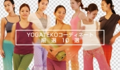 YOGATEKOブランドミックスコーデ厳選10選