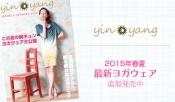 インヤン2015年春夏モデル第2弾到着
