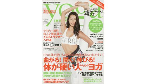 雑誌掲載情報 Yoga Journal(ヨガジャーナル) 4/5月号