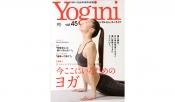 雑誌掲載情報|Yogini(ヨギーニ) Vol.45