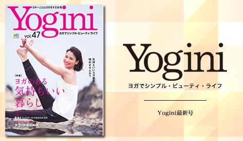 雑誌掲載情報|Yogini(ヨギーニ) Vol.47