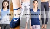 suria(スリア)2015年秋冬モデル発売開始