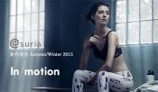 スリア2015秋冬モデル「In / motion」ライン追加