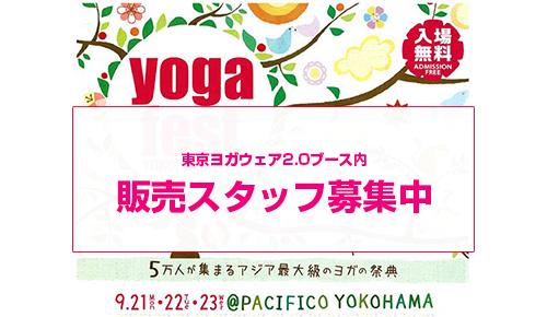 ヨガフェスタ2015 東京ヨガウェア2.0 ハワイ リリー・ロータス