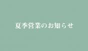 東京ヨガウェア2.0 夏季営業のお知らせ