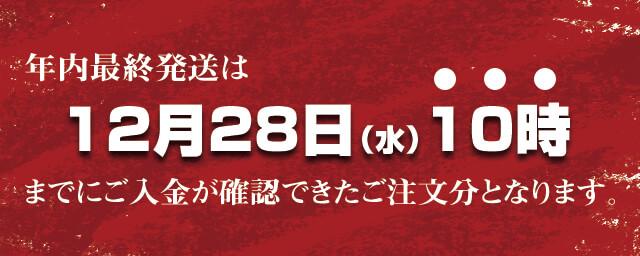 最終発送は12月28日(水)午前10時まで