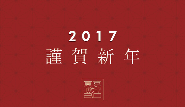 2017年新年のご挨拶とヨガウェアお年玉クーポン