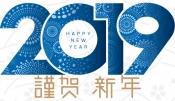 2019年平成最後の新年のご挨拶とキャンペーンのお知らせ