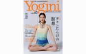 Yogini(ヨギーニ)Vol.40発売中