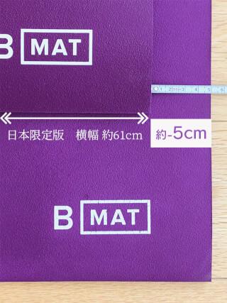 【ビーヨガ】Bマット トラベラー2mm 日本限定モデル