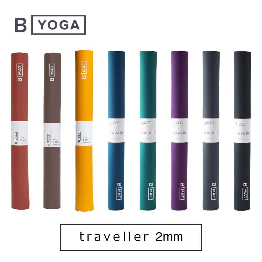 【ビーヨガ】Bマット トラベラー2mm