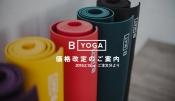 B YOGA|ビーヨガ 価格改定のお知らせ(2019/2/15ご注文分より)