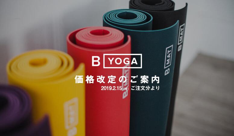 BYOGA価格改定のお知らせ