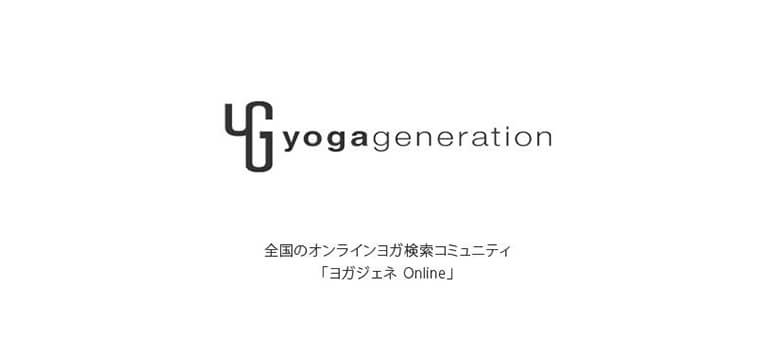 全国のオンラインヨガ検索コミュニティ「ヨガジェネ Online」