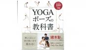『YOGAポーズの教科書』に東京ヨガウェア2.0商品が掲載されました