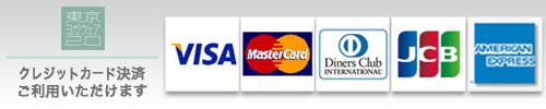 クレジットカード決済がご利用いただけるようになりました。