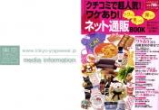 メディア掲載:saita mook「クチコミで超人気!ネット通販BOOK」
