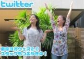 東京ヨガウェア2.0スタッフもツイッターでつぶやき始めた!