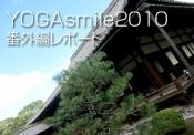 東京ヨガウェア2.0的ヨガスマイル2010レポート番外編