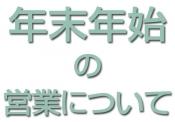東京ヨガウェア2.0 年末年始の営業・配送のお知らせ。