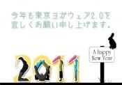 謹賀新年☆今年も宜しくお願いします。
