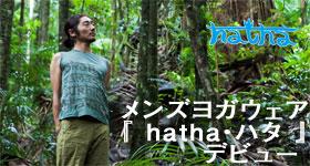 メンズヨガウェア hatha/ハタ
