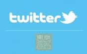 今日は東京ヨガウェア2.0ツイッターでお届け!