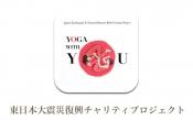 東日本大震災チャリティデジタルブック『YOGA WITH YOU』iPhone版登場