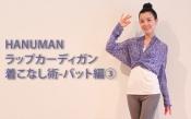 HANUMANラップカーディガン着こなし術-バット編③