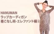 HANUMANラップカーディガン着こなし術-エレファント編②