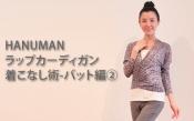 HANUMANラップカーディガン着こなし術-バット編②