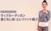 HANUMANラップカーディガン着こなし術-エレファント編③