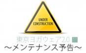 東京ヨガウェア2.0ウェブサイトメンテナンス予告