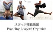 日本初上陸のプランシング レパード オーガニクスメディア掲載情報