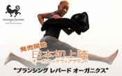 日本初上陸!プランシングレパードオーガニクス本日発売開始。