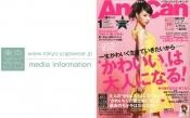 メディア掲載:AneCan(アネキャン)2012年1月号