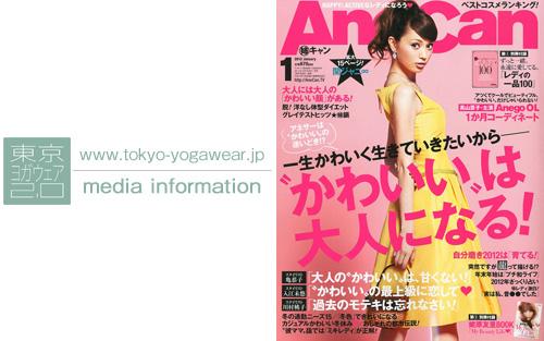 AneCan(アネキャン)2012年1月号