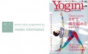 メディア掲載情報:Yogini vol.30 もチェック!