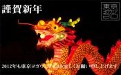 謹賀新年 今年も東京ヨガウェア2.0を宜しくお願いします。